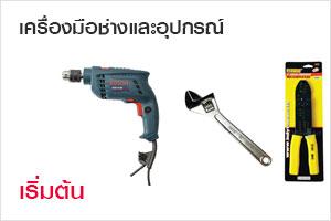 BannerHome-tool