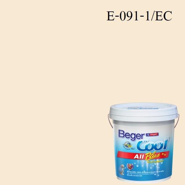 สีน้ำอะครีลิกภายนอก E-091-1/EC Beger Cool All Plus Cheesecake Cream