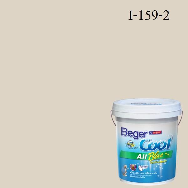 สีน้ำอะครีลิกภายใน I-159-2 Beger Cool All Plus Bleached Linen