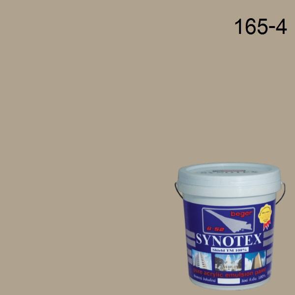 ซินโนเท็กซ์ชิลด์สีน้ำอะครีลิก E-165-4 (Drift Away)