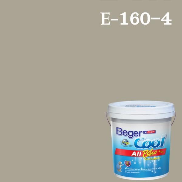 เบเยอร์คูล ออลพลัสสีน้ำอะครีลิก ภายนอก E-160-4 (Cane Pole)