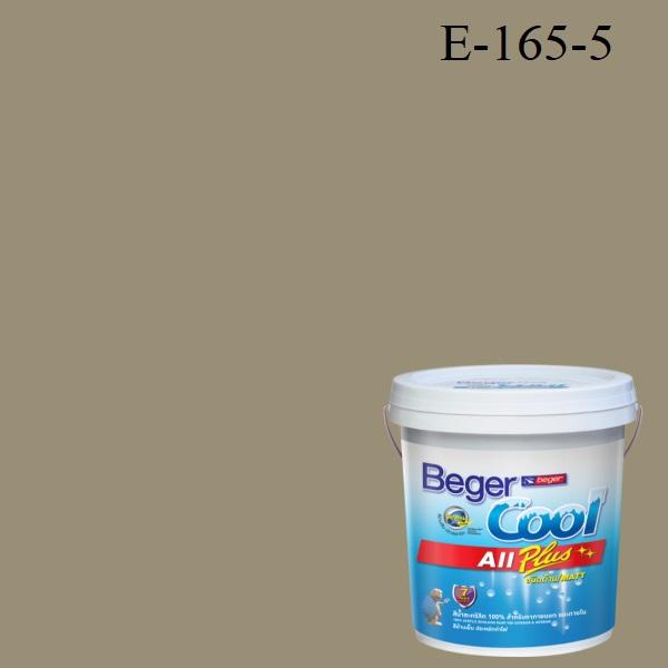 เบเยอร์คูล ออลพลัสสีน้ำอะครีลิก ภายนอก E-165-5 (Dusty Trail)