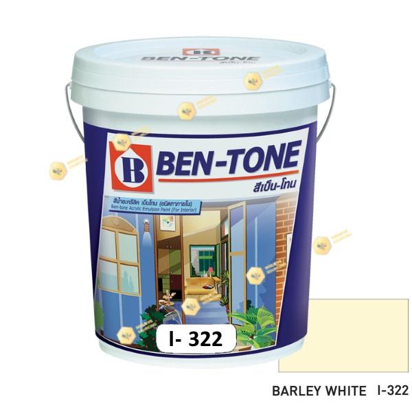 เบนโทน เบเยอร์ Barley White I-322 สีน้ำอะคริลิกภายใน