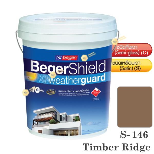 Beger Shield S-146 สีน้ำอะคริลิก-เหลือบเงา-5gl.