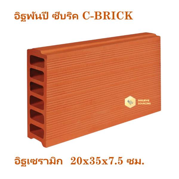 อิฐพันปี CBRICK 20x35x7.5ซม.