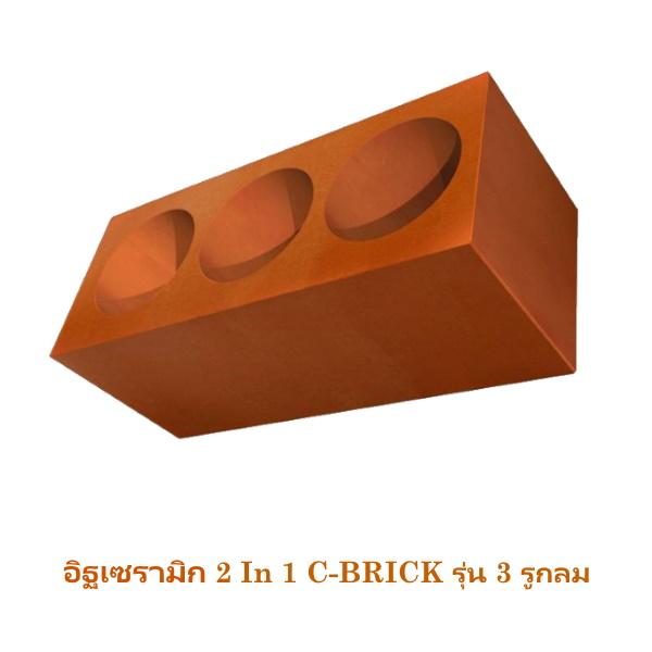 อิฐเซรามิก 2in1 อิฐช่องลม โชว์ 3รูกลม