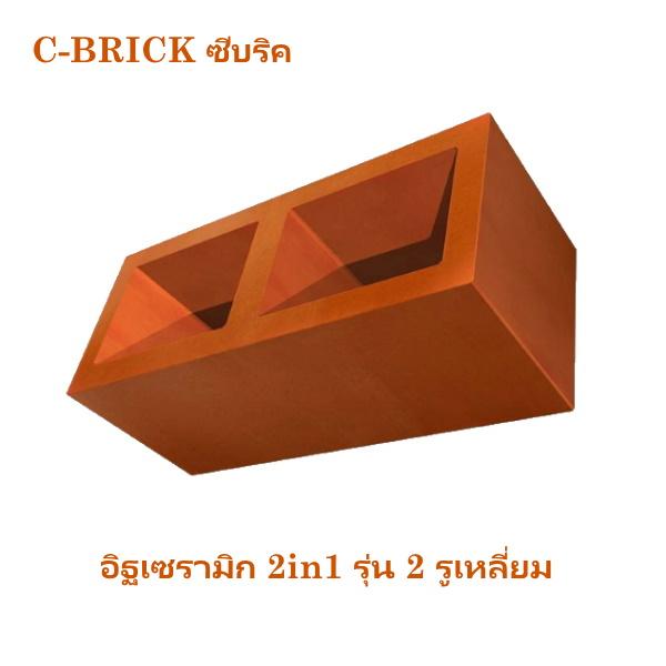 อิฐเซรามิก 2in1 อิฐช่องลม 2รูเหลี่ยม