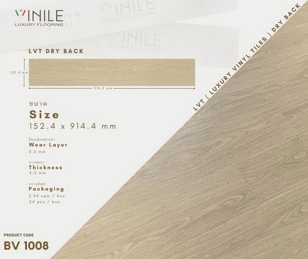 กระเบื้องยาง VINILE #BV-1008 size152.4x914.4x3มม.