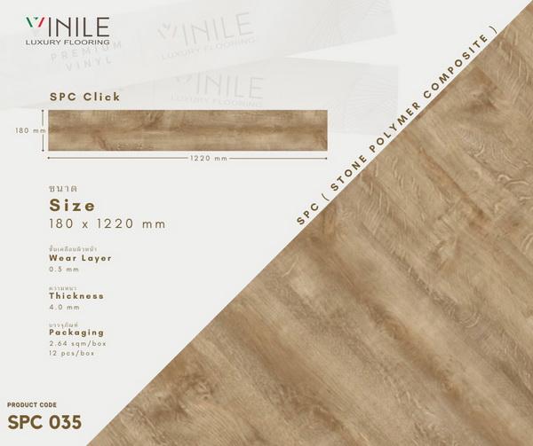 กระเบื้องยาง VINILE #SPC-035 size180x1220x4มม.