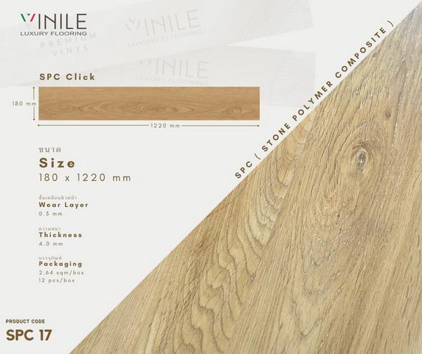 กระเบื้องยาง VINILE #SPC-17 size180x1220x4มม.