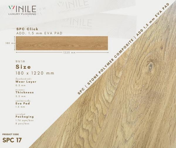 กระเบื้องยาง VINILE #SPC-17 size180x1220x5.5มม.