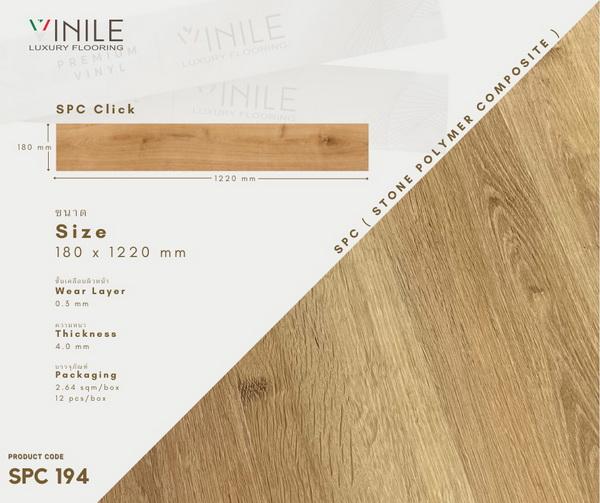 กระเบื้องยาง VINILE #SPC-194 size180x1220x4มม.