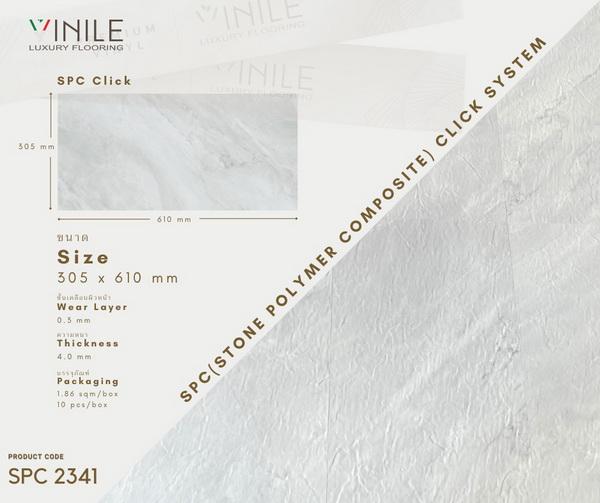กระเบื้องยาง VINILE #SPC-2341 size305x610x4มม.