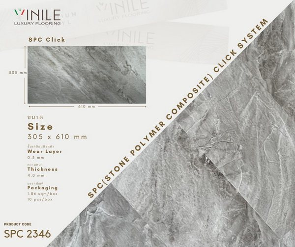 กระเบื้องยาง VINILE #SPC-2346 size305x610x4มม.