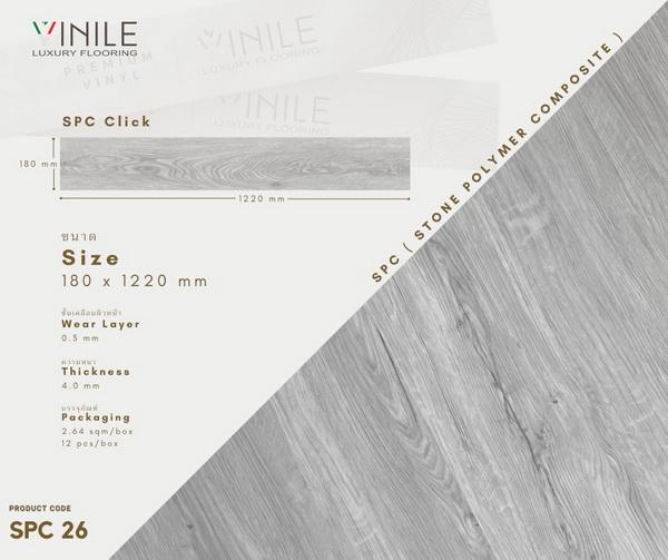 กระเบื้องยาง VINILE #SPC-26 size180x1220x4มม.