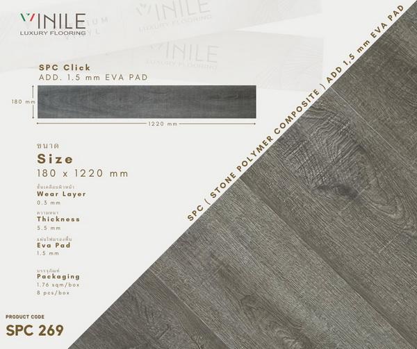 กระเบื้องยาง VINILE #SPC-269 size180x1220x5.5มม.