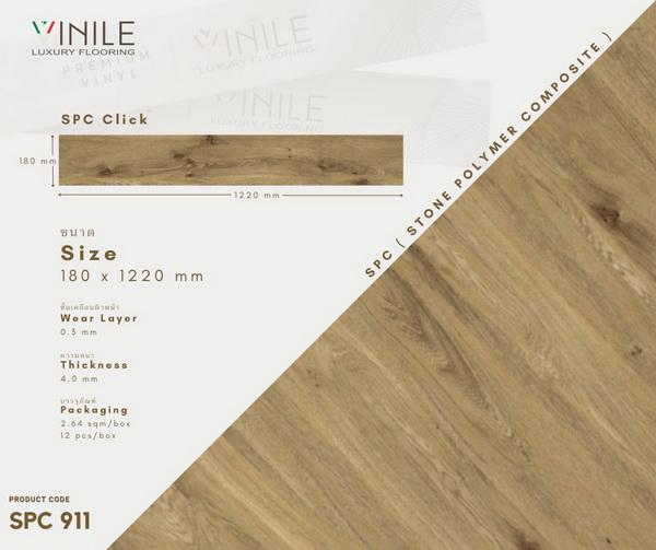 กระเบื้องยาง VINILE #SPC-911 size180x1220x4มม.