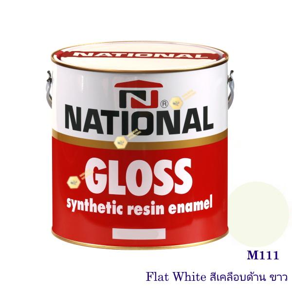 NATIONAL สีเคลือบน้ำมัน M-111 Flat White สีเคลือบด้านขาว-1gl