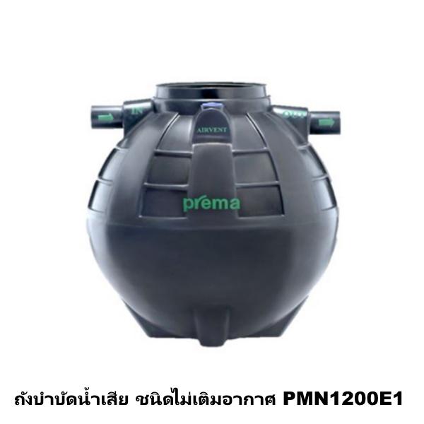 ถังบำบัดน้ำเสีย ชนิดไม่เติมอากาศ PREMA 1,200 ลิตร
