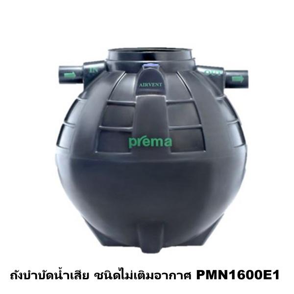 ถังบำบัดน้ำเสีย ชนิดไม่เติมอากาศ PREMA 1,600 ลิตร