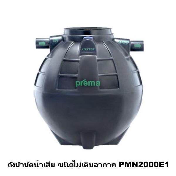 ถังบำบัดน้ำเสีย ชนิดไม่เติมอากาศ PREMA 2,000 ลิตร