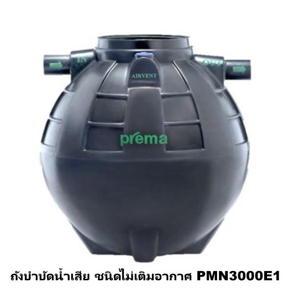 ถังบำบัดน้ำเสีย ชนิดไม่เติมอากาศ PREMA 3,000 ลิตร