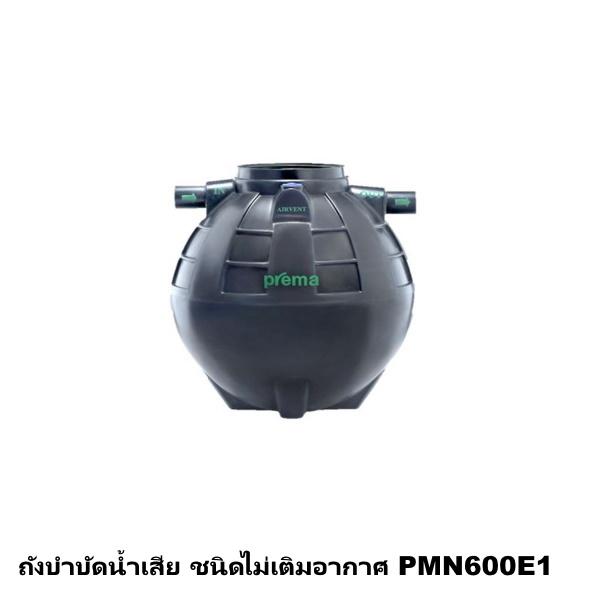 ถังบำบัดน้ำเสีย ชนิดไม่เติมอากาศ PREMA 600 ลิตร