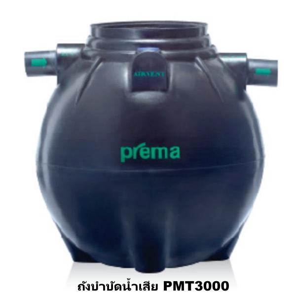 ถังบำบัดน้ำเสีย PREMA ขนาด 3000 ลิตร