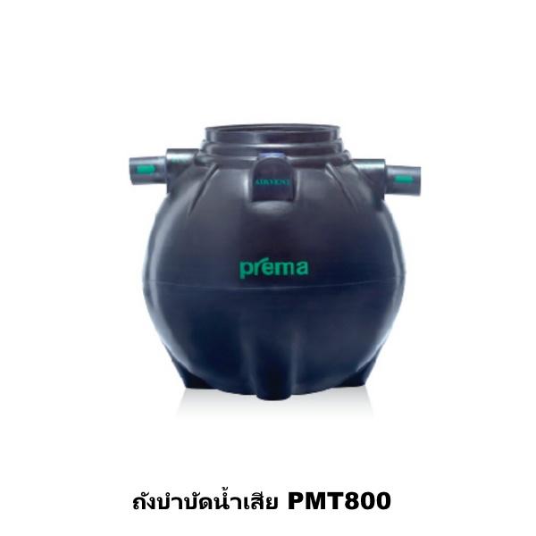 ถังบำบัดน้ำเสีย PREMA ขนาด 800 ลิตร